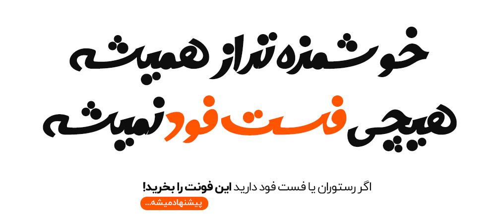 فونت فارسی fastfood