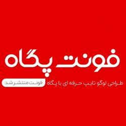فونت فارسی پگاه