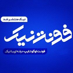 دانلود فونت فارسی نیک برای طراحی لوگو تایپ