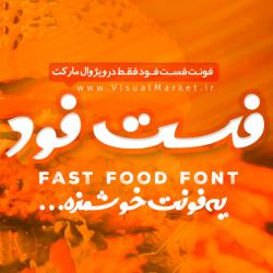 دانلود فونت فارسی فست فود Fast Food Font