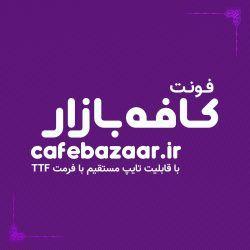 فونت لوگوتایپ کافه بازار Cafe Bazzar با فرمت TTF