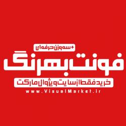 دانلود فونت فارسی بهرنگ Behrang Font +با ۳ وزن حرفه ای