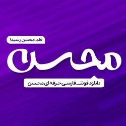 دانلود فونت فارسی محسن با فرمت Ttf