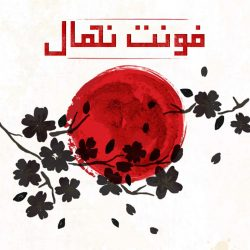 فونت فارسی نهال