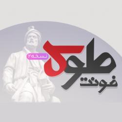فونت فارسی طوس منتشر شد