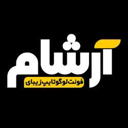 "<span itemprop=""name"">فونت فارسی آرشام</span>"
