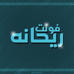 فونت فارسی ریحانه