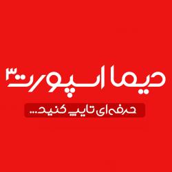فونت فارسی دیما اسپورت ۳